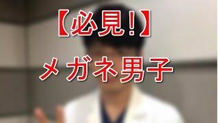 ドラマ 2015 秋イケメン『メガネ男子』が総登場!!主演以上に大注目!! 秋...