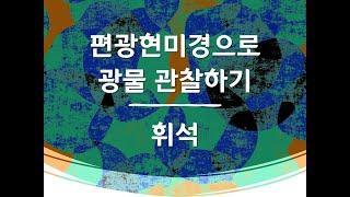 편광 현미경으로 광물 관찰하기: 휘석