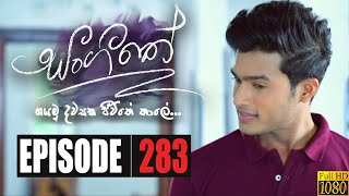 Sangeethe | Episode 283 11th March 2020