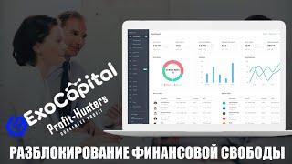 Exo.capital - заработок с Profit-Hunters.biz!