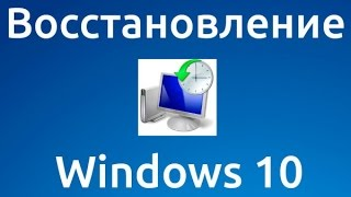 Восстановление Windows 10 без помощи специалиста