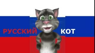 Русский Кот   О Боже мама мама я схожу с ума!