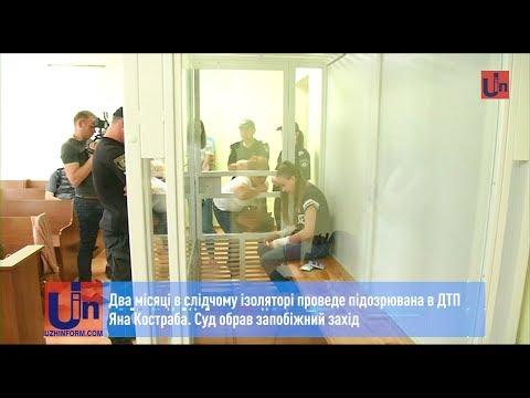 Два місяці в слідчому ізоляторі проведе підозрювана в ДТП Яна Костраба. Суд обрав запобіжний захід