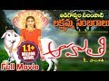 Aahuthi Full Movie