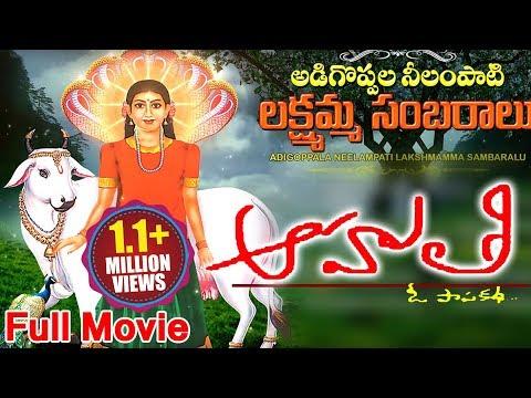 Sri Nidanampati Sri Lakshmi Ammavaru Charitra Movie || Aahuthi Full Length Movie || Devotional Movie