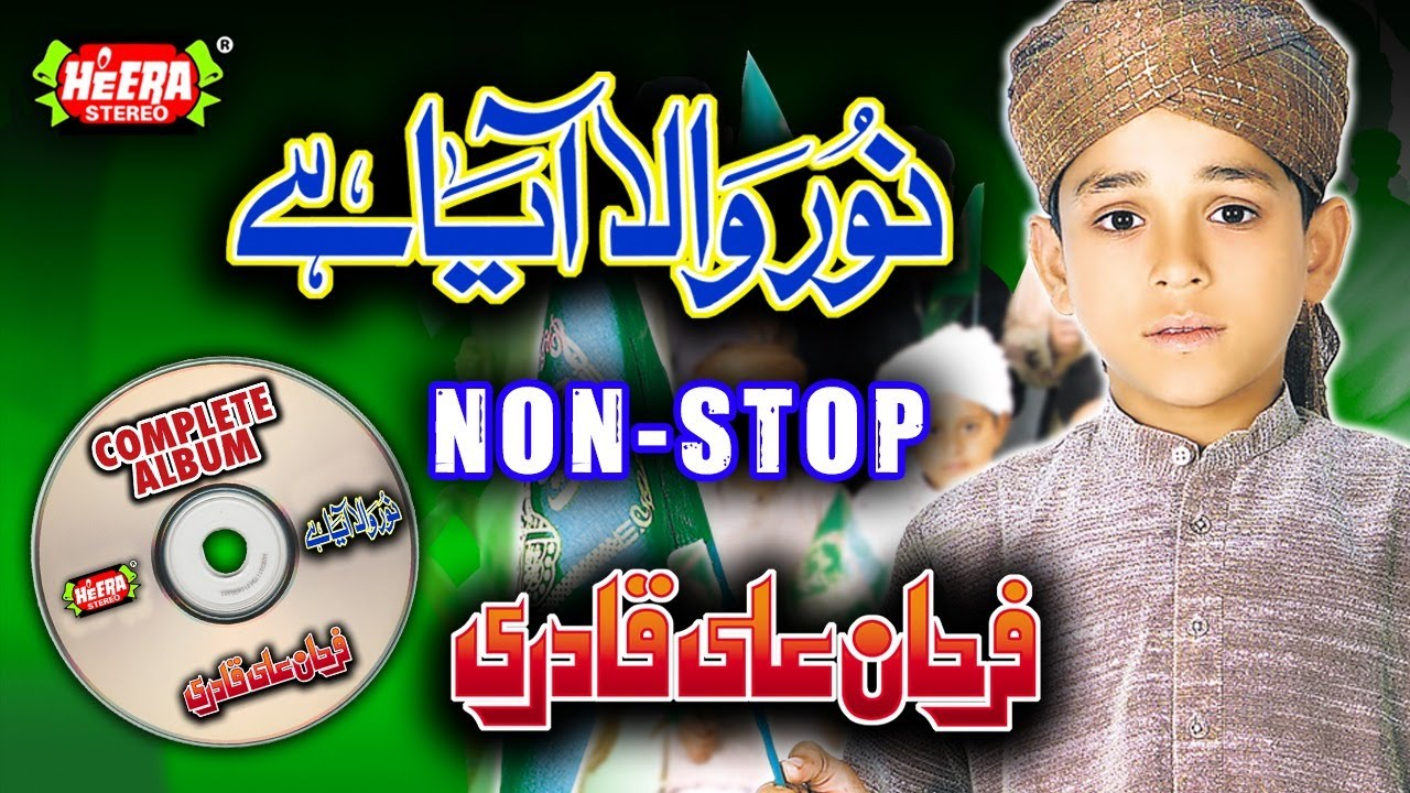 Download Noor Wala Aya Hai - Farhan Ali Qadri - Full Audio Album - Marhaba Ya Mustafa - Heera Stereo