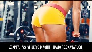 Джиган vs Slider & Magnit - #НадоПодкачаться | SLAMDJs.RU