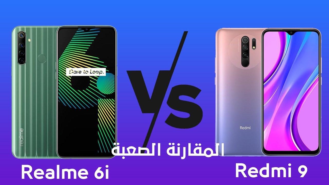 مقارنة بين redmi 9 و realme 6i | المقارنة الغير عادلة