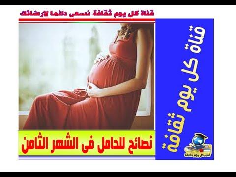 نصائح للحامل فى الشهر الثامن نصائح لكل حامل فى شهرها الثامن