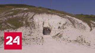 Смотреть видео Подземный монастырь в Калачеевской пещере превратится в музей - Россия 24 онлайн