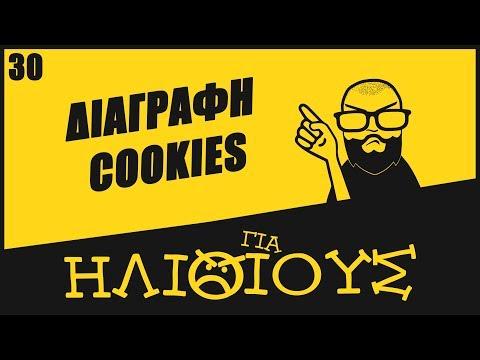 Γιατί Η Συνεχής Διαγραφή Cookies Είναι ΓΙΑ ΗΛΙΘΙΟΥΣ!