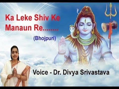 Ka Leke Shiv Ke Manaun Re || By Dr.Divya