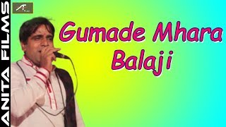 New Hanuman Bhajan By Kundan Singh Parmar | Gumade Mhara Balaji | Rajasthani Devotional Songs