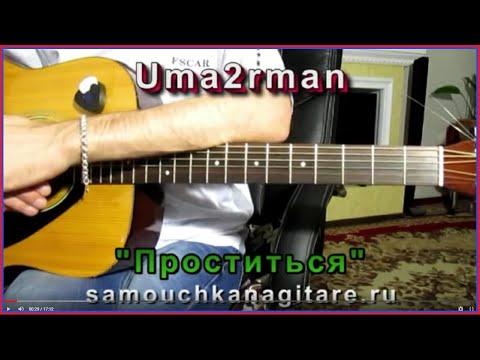 Сектор Газа - План (Я не алкаш, и не пьяница я) Тональность ( Аm ) Как играть на гитаре песнюиз YouTube · Длительность: 5 мин41 с  · Просмотры: более 74.000 · отправлено: 1-9-2014 · кем отправлено: Сергей Бондаренко