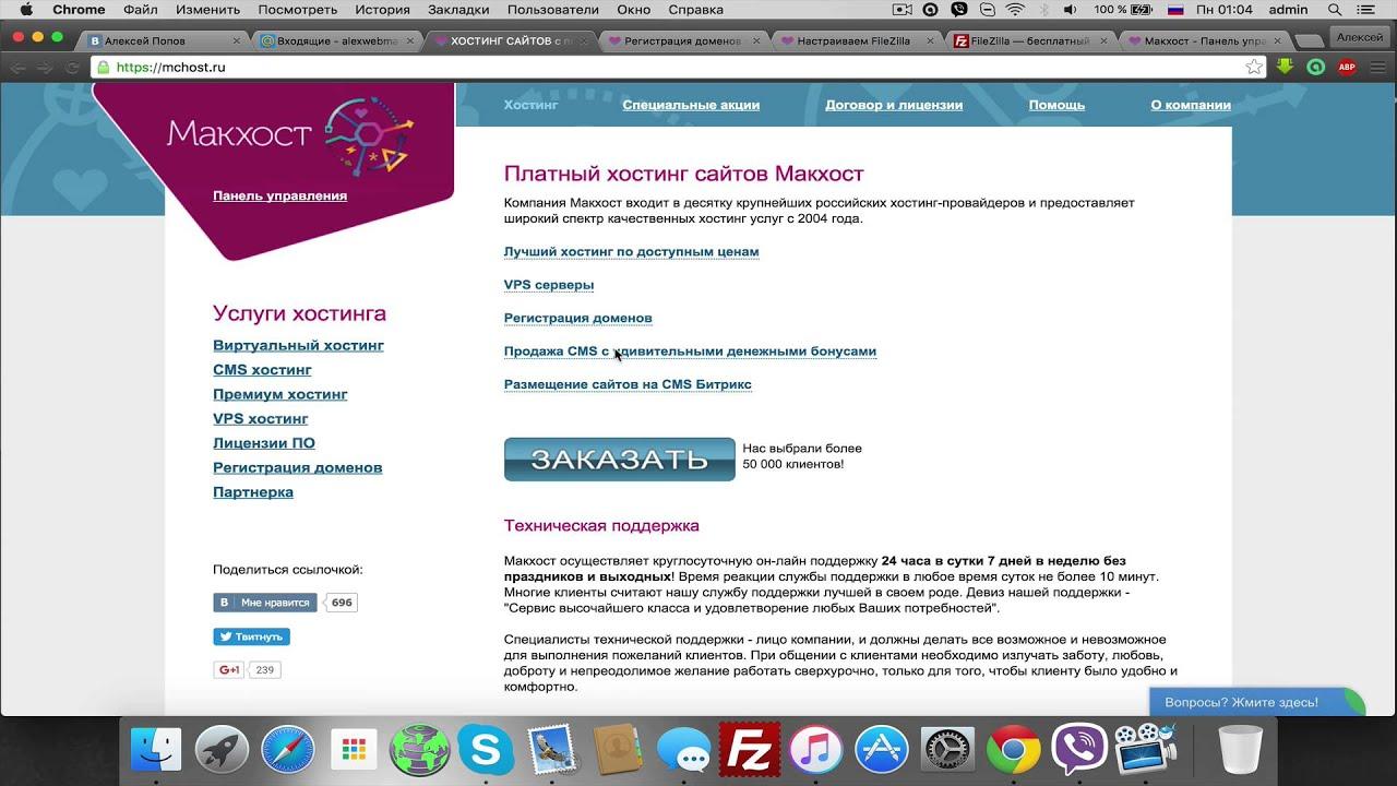 Попов хостинги скрипт для массовых отправке писем с сайта на бесплатный хостинг