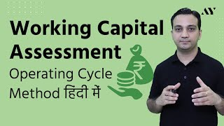 Working Capital Assessment  -  Operating Cycle Method (Hindi)