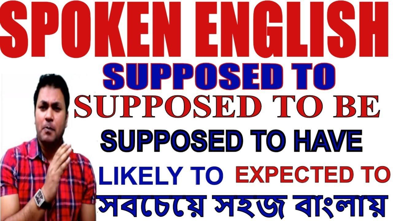 Learn Supposed to, Supposed to be & Supposed to have এর বাংলা অর্থ In  English Speaking & Grammar