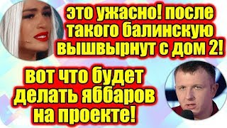 Дом 2 Новости ♡ Раньше Эфира 27 июня 2019 (27.06.2019).