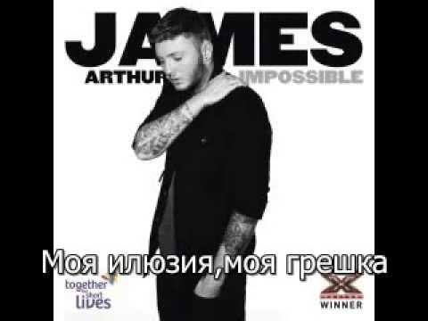 James Arthur - Impossible Превод