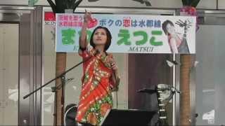 カバー【TOMORROW】【赤とんぼ】サテライト水戸イベント 童謡 ふるさと japanese song j-pop etsuko matsui electricbiwa