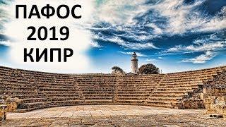 Супер Места Пафоса 2019! Где Стоит Побывать на Кипре