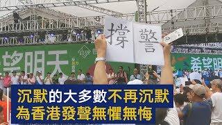 沉默的大多数不再沉默 为香港发声无惧无悔 | CCTV