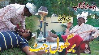 Barghol Jutt Saraiki Funny Video Bashira Ghoto Full Comedy Clip