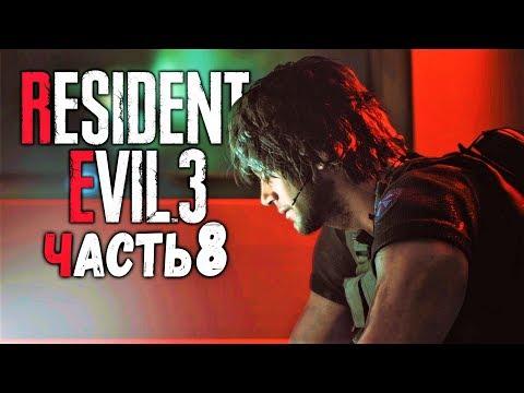 ВАКЦИНА ОТ ВИРУСА - Resident Evil 3 Remake #8