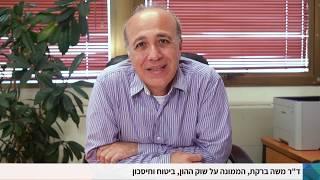 """כנס InsureTech: ד""""ר משה ברקת, הממונה על שוק ההון, ביטוח וחיסכון"""