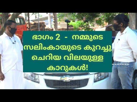 PART-2 സലിംകായുടെ വില കുറഞ്ഞ കാറുകൾ | CHEAP RATE USED CARS IN MALAPPURAM | EPISODE 73