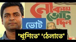 কলঙ্কিত ভোট নিয়ে 'খুশির' 'ঠেলাঠেলি'  II Shahed Alam Live II Bangladesh Politics Explained