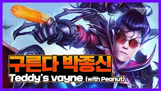 Teddy's S10 Vanye (with Peanut) [Translated] [T1 Stream Highlight[
