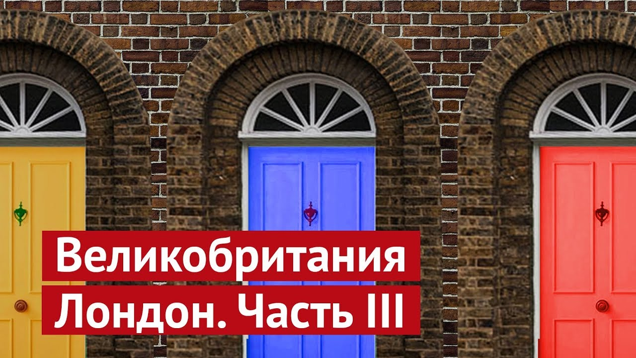 Лондон: Кевин Спейси, небоскребы и русский акционизм
