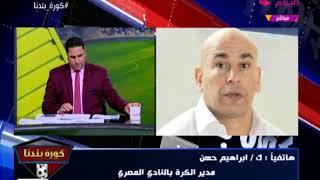 حصري| ابراهيم حسن يكشف حقيقية أسباب الحرب مع مرتضى منصور ورفضه تدريب الزمالك