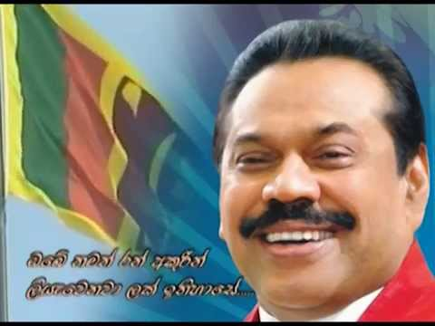 President Mahinda Rajapaksha Victory Song