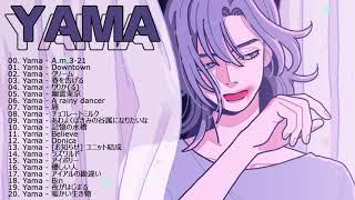 Yama  史上最高の歌   の人気曲    Yama フルアルバム2020