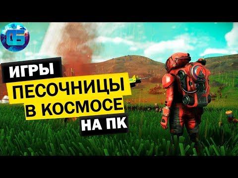 Топ Космических Песочниц и Выживалок на ПК | Игры про Космос Часть 1
