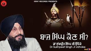 Baaz Singh Kon C - DR. Sukhpreet Singh Ji Udhoke | New Video 2018 | Kirat Records