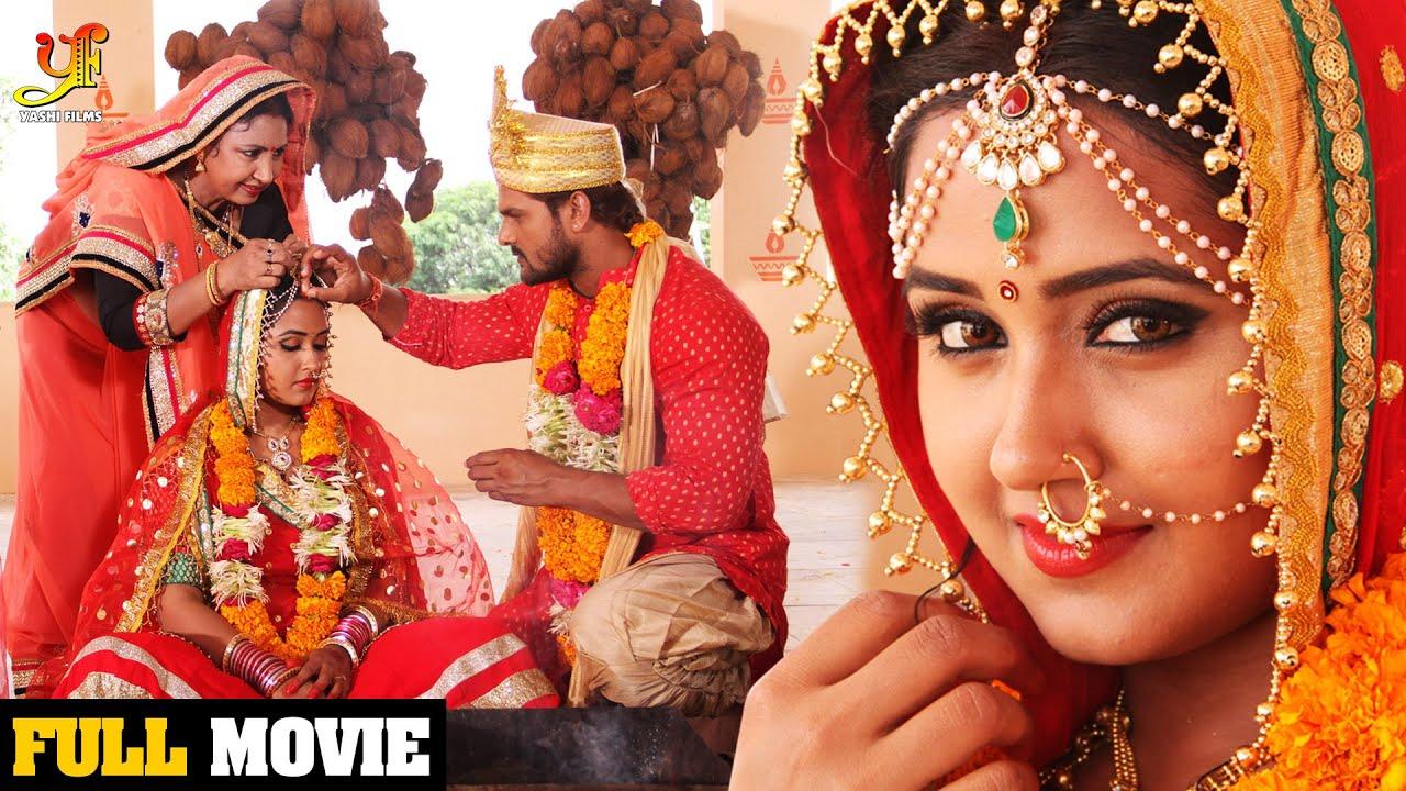 Chutki Bhar Sindoor (New Release Movie 2021) | Vikrant Singh Rajpoot & Anjana Singh | Bhojpuri Film