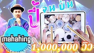 ปี้(จน)ป่น - [ เอ มหาหิงค์ ] MAHAHING feat.บัว กมลทิพย์「iPad Drum Cover」