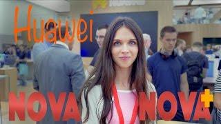 Huawei Nova и Nova Plus: мини Nexus и Mate Lite