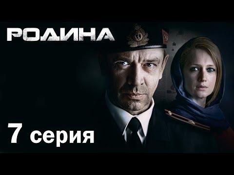 Сериал «Родина». 7 серия