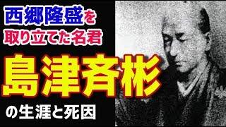 島津斉彬50年の生涯を簡単に解説!西郷隆盛を取り立てた名君の生き様と死因【日本人も知らない真のニッポン】