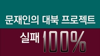 문재인 정부의 대북 프로젝트, 반드시 실패하는 이유(짝퉁 망상 프로젝트의 비애)