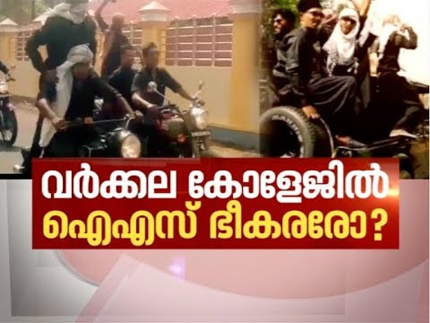 Did Kerala students raise IS flags in support of terror outfits ? | News Hour 31 DEC 2018