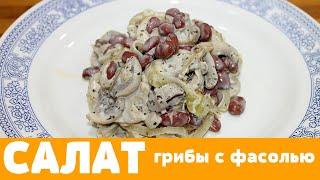 Кто не успел, тот всё равно успеет! Салат из грибов и фасоли, готовится быстро, сметается мгновенно!