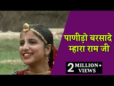 पाणीड़ो बरसादे म्हारा राम जी   Rajasthani Folk Song Panido Barsade Mhara Ramji