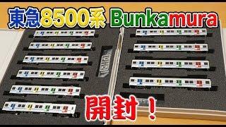 【鉄道模型】東急 田園都市線 8500系 Bunkamura 開封!【Nゲージ】