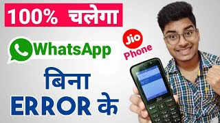 Jio Phone WhatsApp Problem Solved or Error Fix | Use Without Update KaiOS 2.5