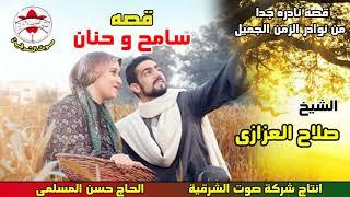 الشيخ صلاح العزازى 😍 قصة سامح و حنان كامله 😍 قصةموثرة جدا 😍 انتاج صوت الشرقيه